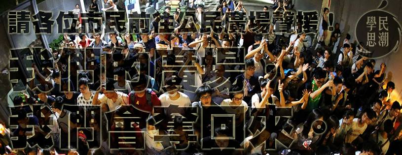 Photo: Scholarism Facebook Page